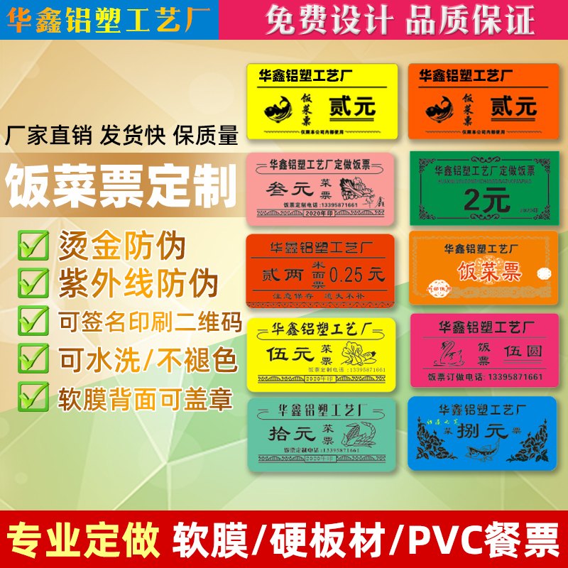 Ticket booking making meal coupon customized package mail customized anti counterfeiting canteen meal ticket plastic meal ticket dining ticket breakfast Chinese meal