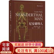 尼安德特人遗传学古人类学人类起源简史生物考古学书籍