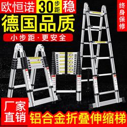 欧恒诺铝合金伸缩梯加厚家用折叠梯子工程梯直梯多功能升降人字梯