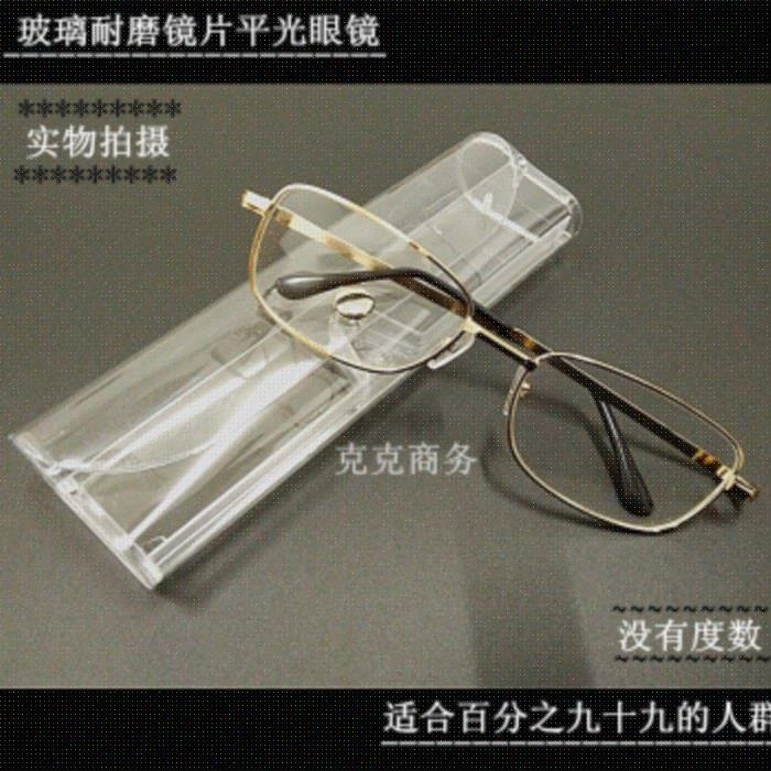 Transparent flat glasses mens and womens metal frame wear resistant lenses eye protection for the elderly