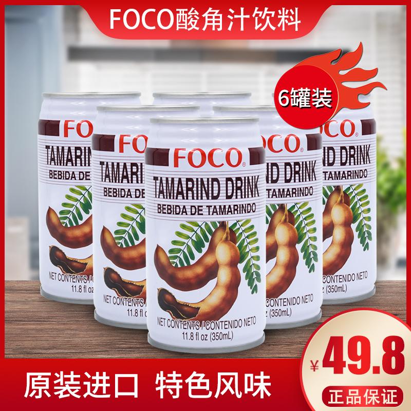 泰国原装进口FOCO福口 酸角汁饮料350ml*6罐装 泰式果汁饮料饮品
