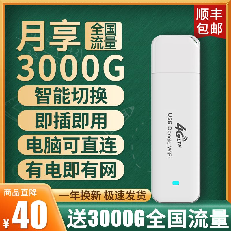 随身wifi移动插卡4g无线路由器5G无限流量上网卡车载无线网卡笔记本热点无线网络移动wifi上网宝免插卡全网通