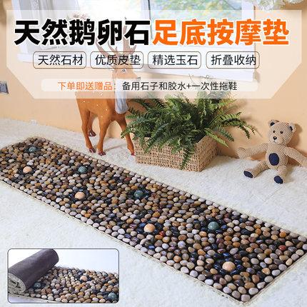 鹅卵石地垫足底按摩垫雨花石脚垫石头子路指压板家用穴位足疗走毯