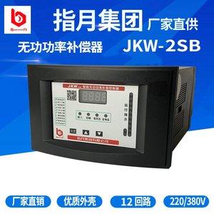 新品集团JKW-2SB-12J(JKL3BF)智能无功自动补偿控制器162x102