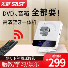 先科SAST新款CD家用vcd蓝牙播放机dvd影碟机一体儿童英语学习胎教便携式光碟壁挂移动蓝光电影光盘碟片播放器图片