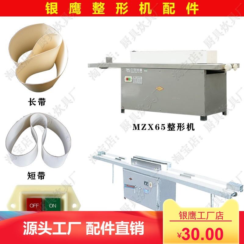 山东银鹰真品商用馒头整形机配件MZX65输送带长段带启动开关齿轮