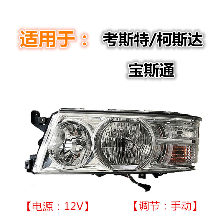 Suitable for Toyota Koster headlamp assembly Jianghuai baostone Kosta crystal new and old headlamp accessories
