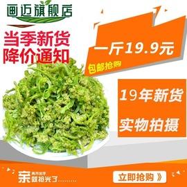 脱水蔬菜有机花菜干农家自制干菜花椰菜花干菜干货土特产500g包邮