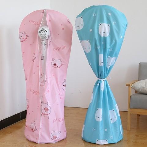 寻梦生活风扇罩子防尘罩 全包圆形风扇防尘罩防水防潮电风扇套子