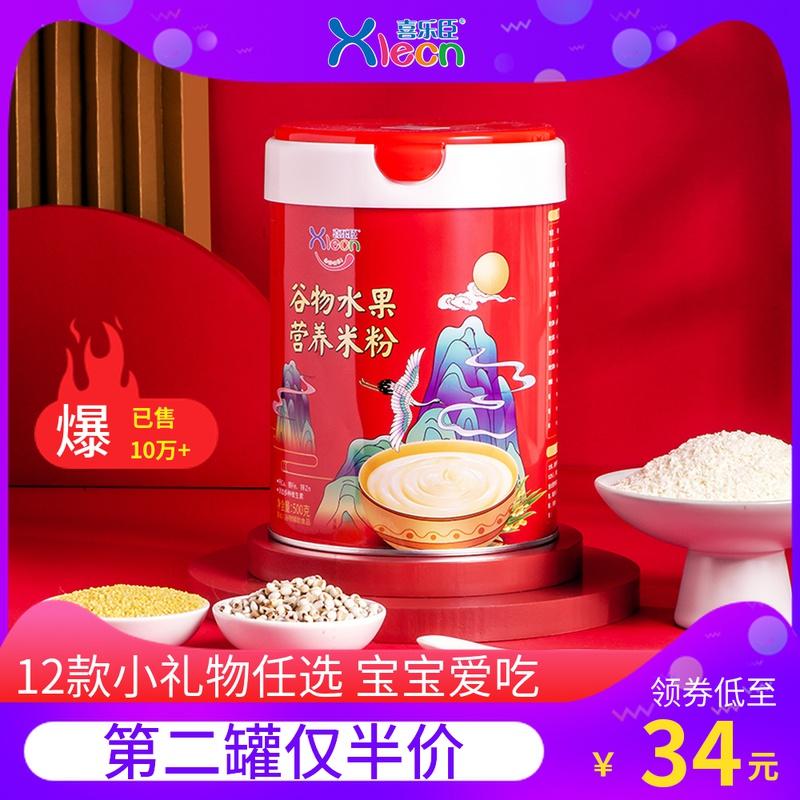 喜乐臣 婴儿米粉辅食米粉高铁锌钙营养米糊婴幼儿4 36个月500g