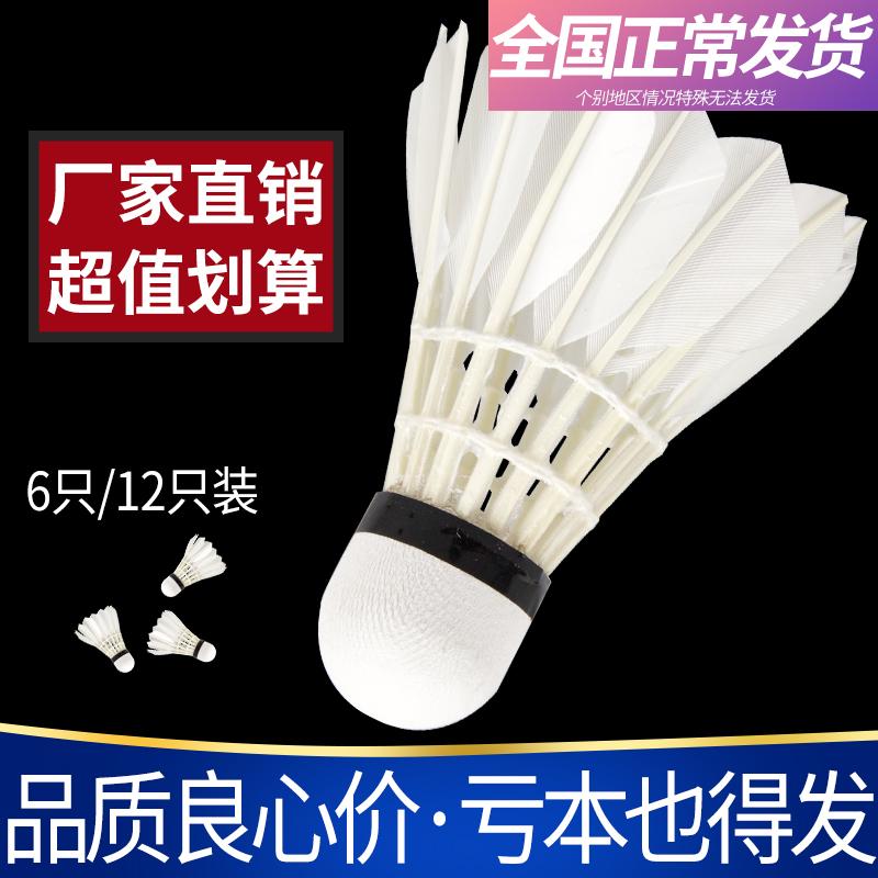 Outdoor badminton windproof 2 pack, King goose feather non plastic, indoor and outdoor not easy to break 6 pieces