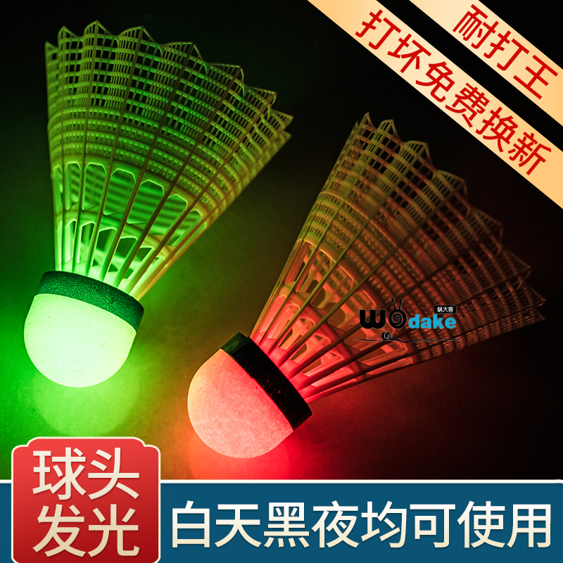 Outdoor badminton windproof badminton at night with light band lights at night