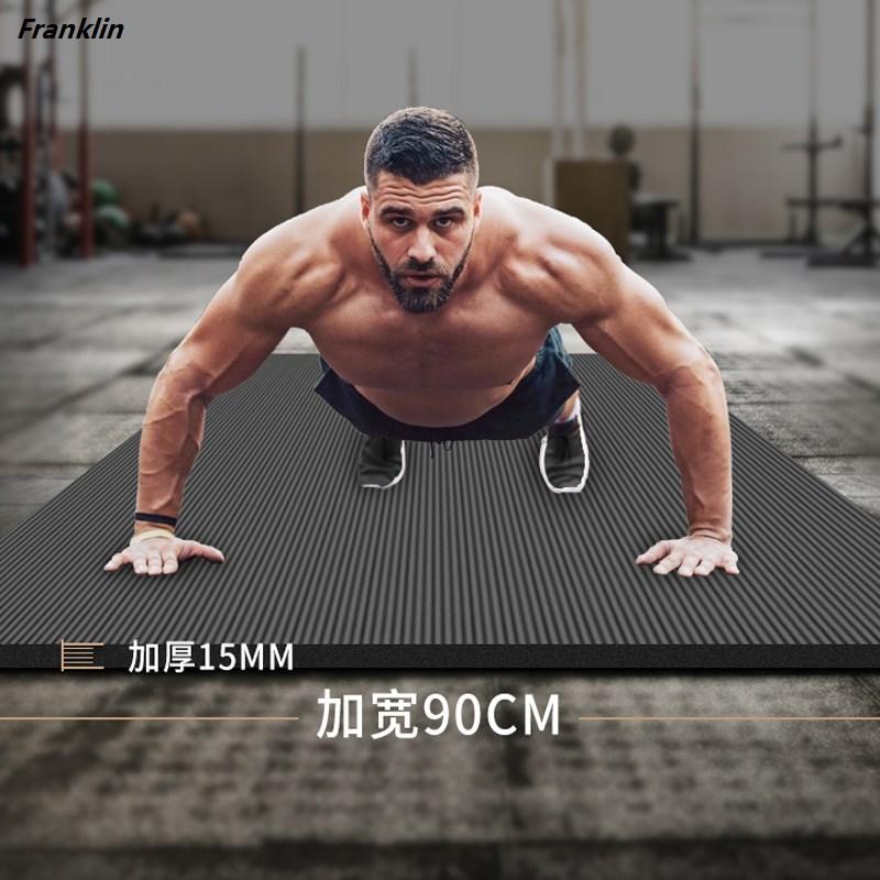 加宽80CM瑜伽垫加厚15MM男女健身垫平板支撑俯卧撑地垫加长运动垫