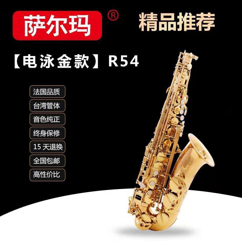 高档法国塞尔玛降e调中音萨克斯乐器适合初学者成人演奏考级等人