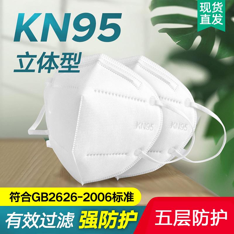 【50只39.9 100只78.9】kn95防护口罩薄款呼吸阀透气防粉尘