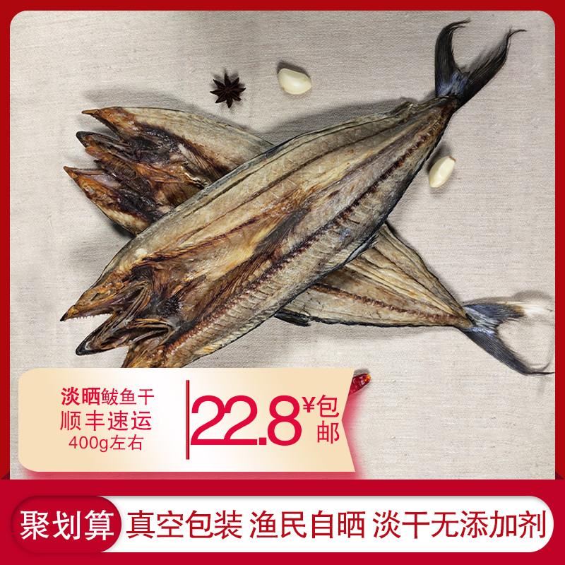 Wild salted Spanish mackerel dried seafood dried by fishermen