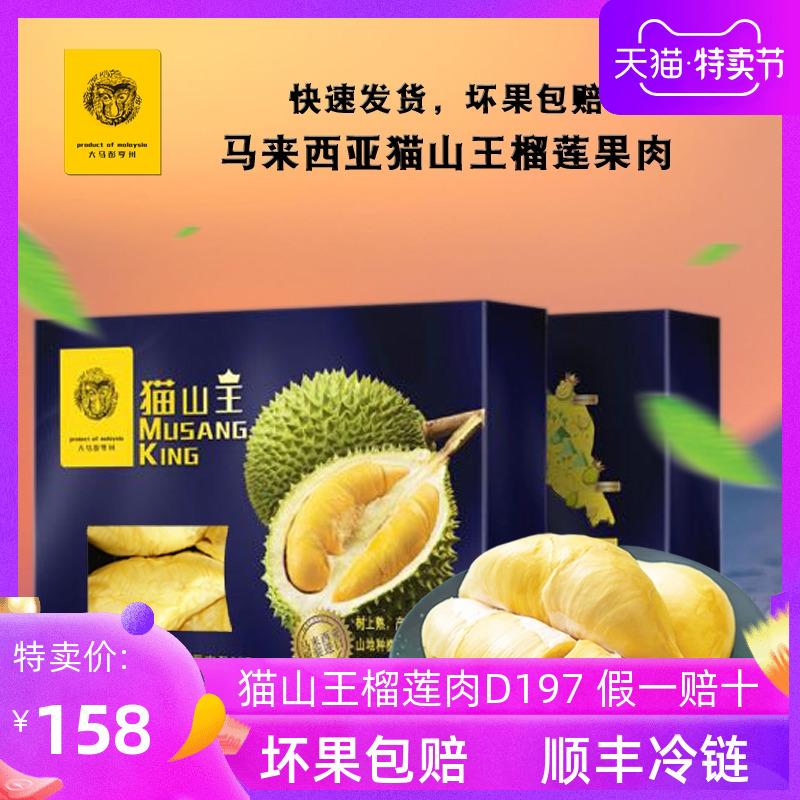 新鲜水果正宗猫山王榴莲肉冷冻800g液氮果肉马来西亚进口D197包邮图片