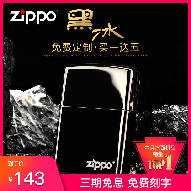 打火机zippo正版 正品黑冰150ZL zppo男士限量刻字zipoo定制zoppo