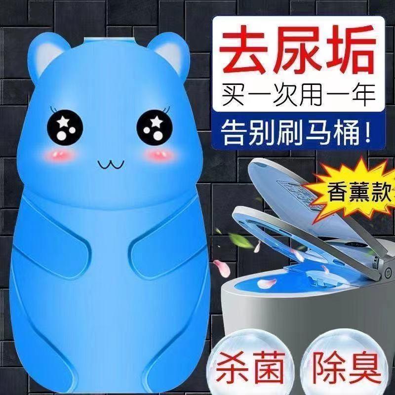 中國代購 中國批發-ibuy99 厕所用品 蓝泡泡洁厕灵除垢强力除臭清香型厕所卫生间用品大全马桶清洁神器
