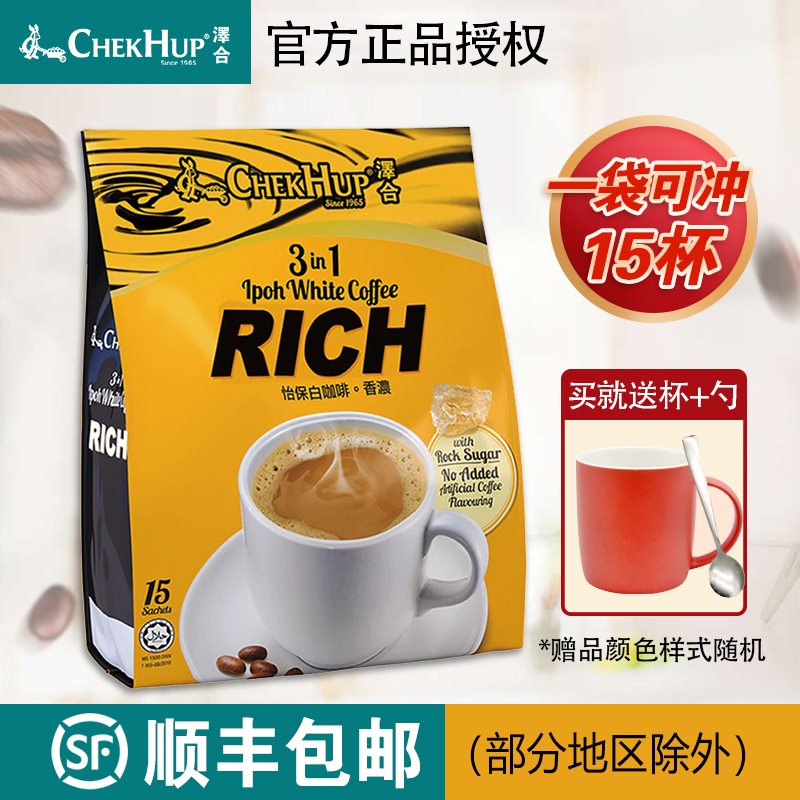 Sunfong parcel post Malaysia original import zehe Ipoh white coffee three in one fragrant instant coffee powder