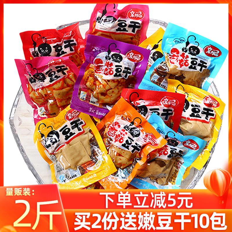 吃货5斤麻辣香菇豆干小包装零食散装即食豆腐干休闲小吃食品批发