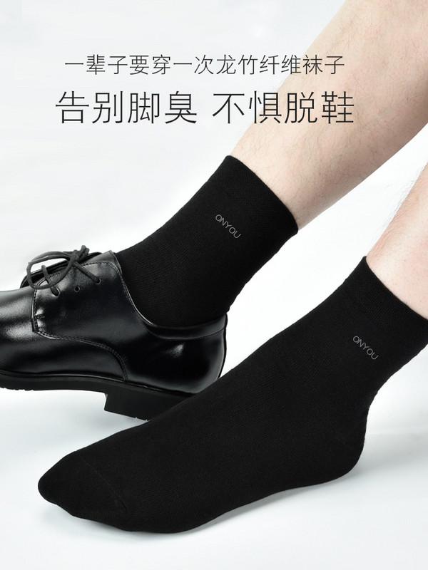 竹纤维袜子男袜吸汗防臭袜四季中短筒抗菌竹炭纤维秋冬长袜