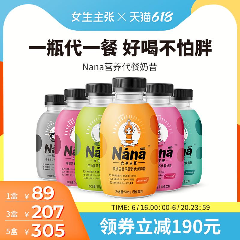 女生主张Nana代餐奶昔混合口味6瓶 热量饱腹食品冲饮代餐粉粥奶茶