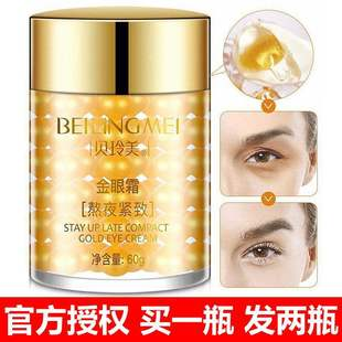 soothes dark cream circl dollar eye Beiling lightens and
