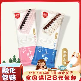 【新品】和路雪千層雪棒5支香草味 白桃味冰淇淋雪糕62g 經典冷飲圖片
