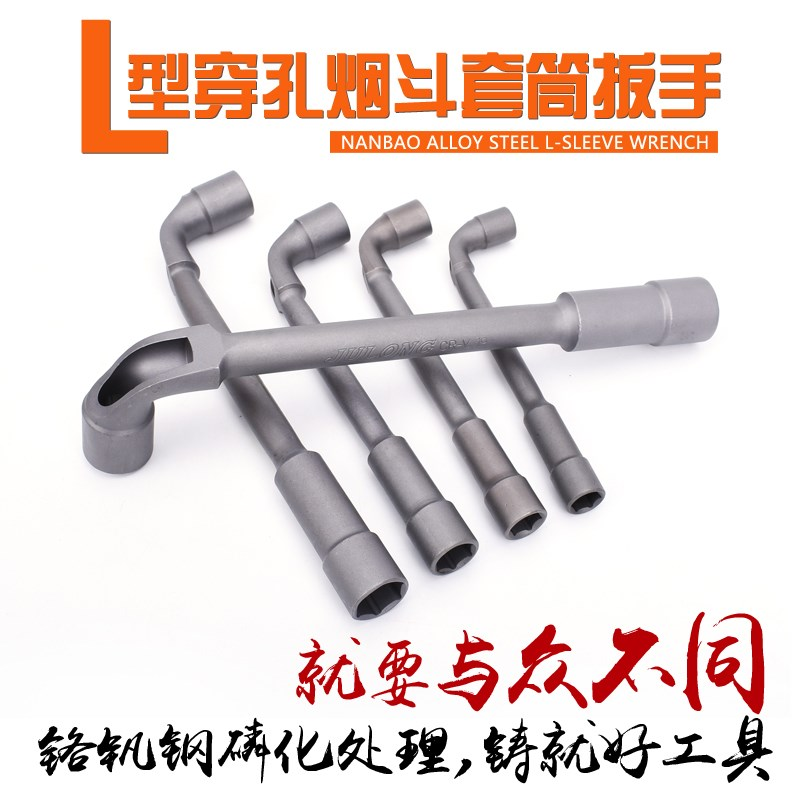 L-type perforated socket wrench long screw double head bucket external hexagonal sleeve 7-shaped milling 10mm elbow set