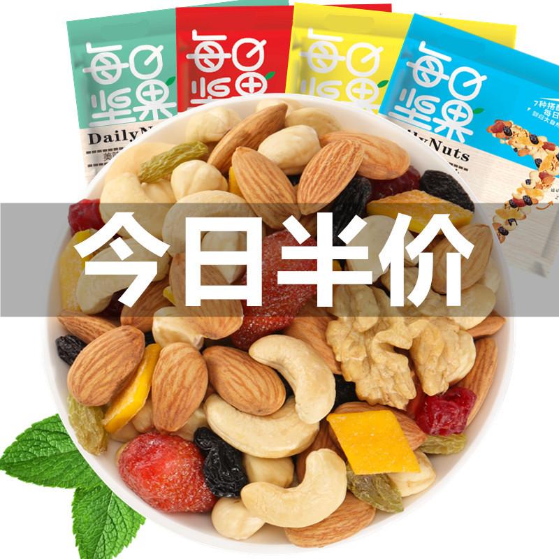 100劵1每日坚果混合装30包孕妇干果零食大礼包混合坚果礼盒装