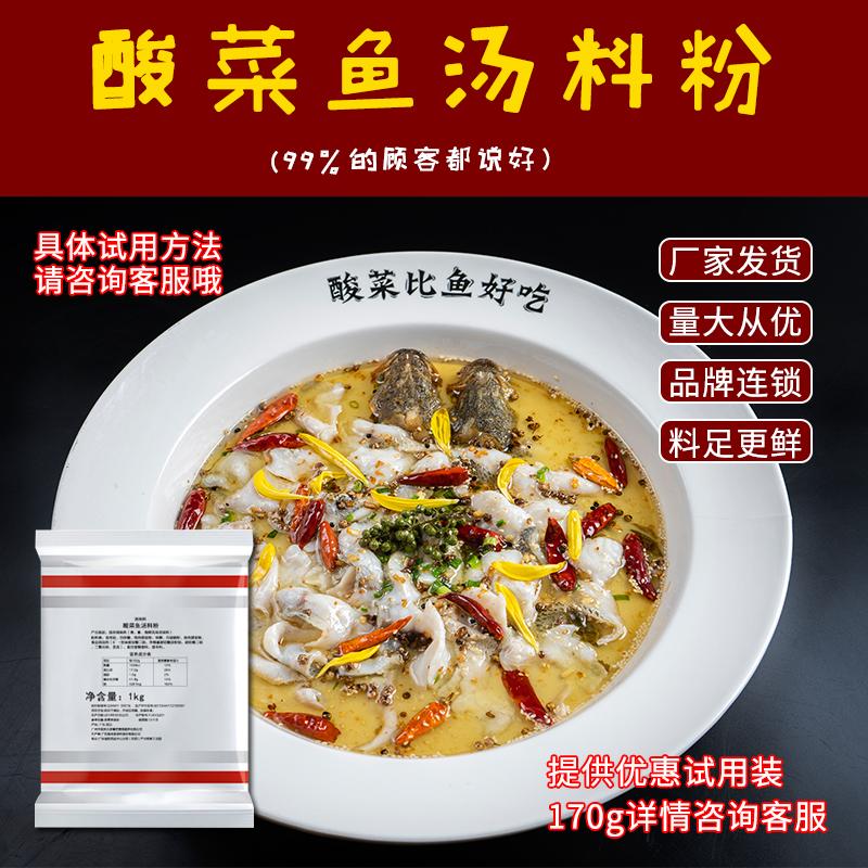 太江二酸菜鱼粉正宗柠檬金汤汤料