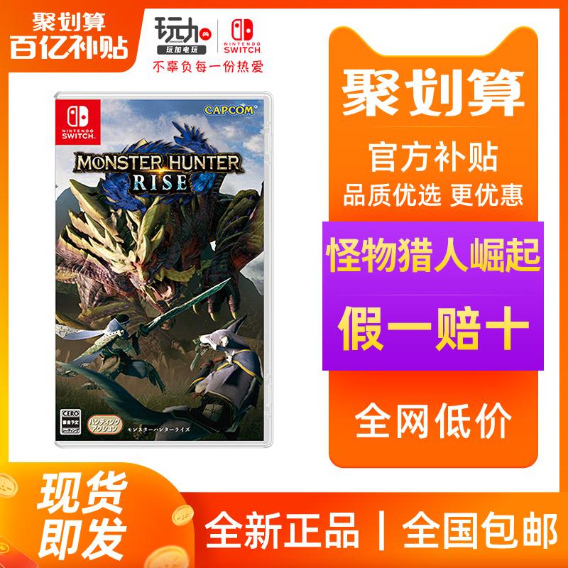 百亿补贴 任天堂 Switch NS游戏 怪物猎人崛起 mh rise
