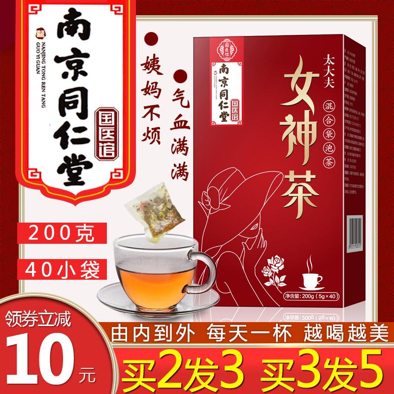 赤いナツメのモクセイの円のクコのお茶は血気の女神のお茶を補って血を補って調節します。