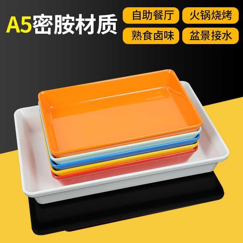 熟食凉菜盘 商用卤菜卤味盘子食品展示盘塑料托盘长方形方盘