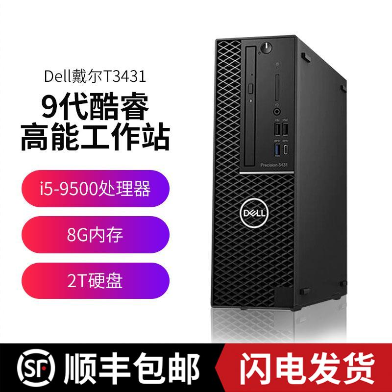 Dell precision t3431 tower graphics workstation UI video clip image processing game 3D animation CAD design desktop computer host t3430 upgrade