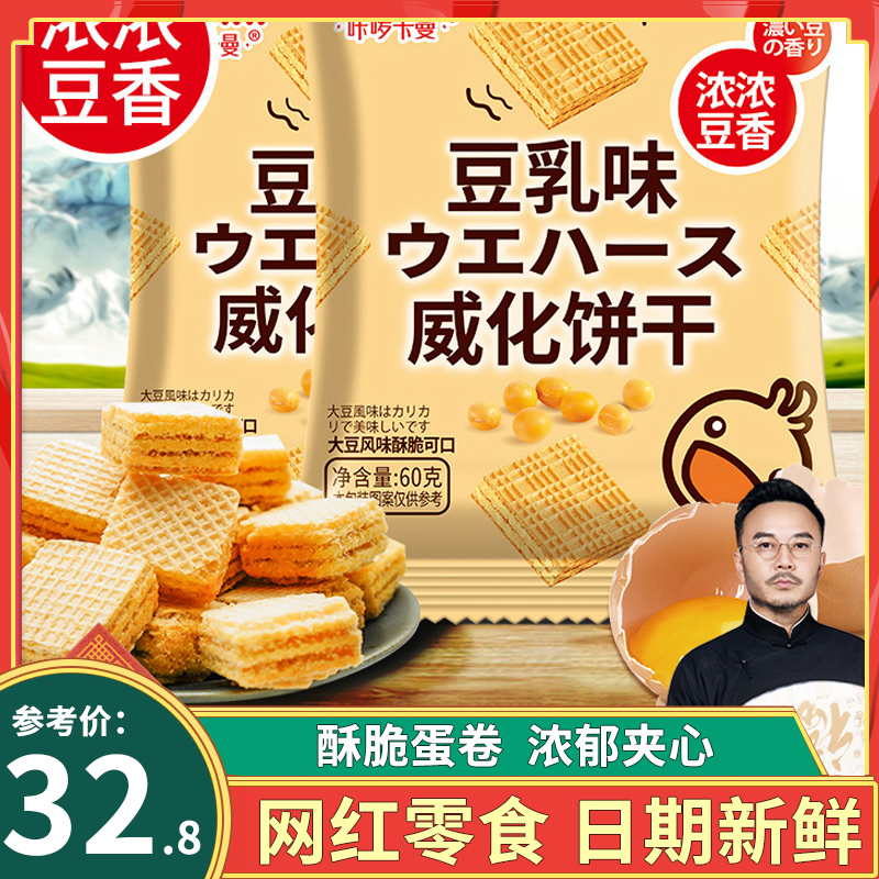 【汪涵推荐】咔啰卡曼日式豆乳威化饼干芝士味网红儿童休闲小零食