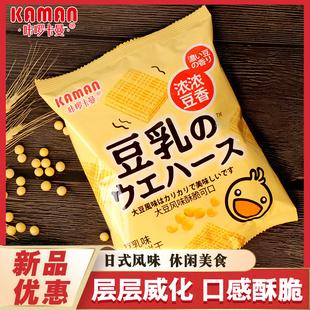 茶点 咔啰卡曼日本风味豆乳威化饼干网红休闲零食儿童营养代餐日式