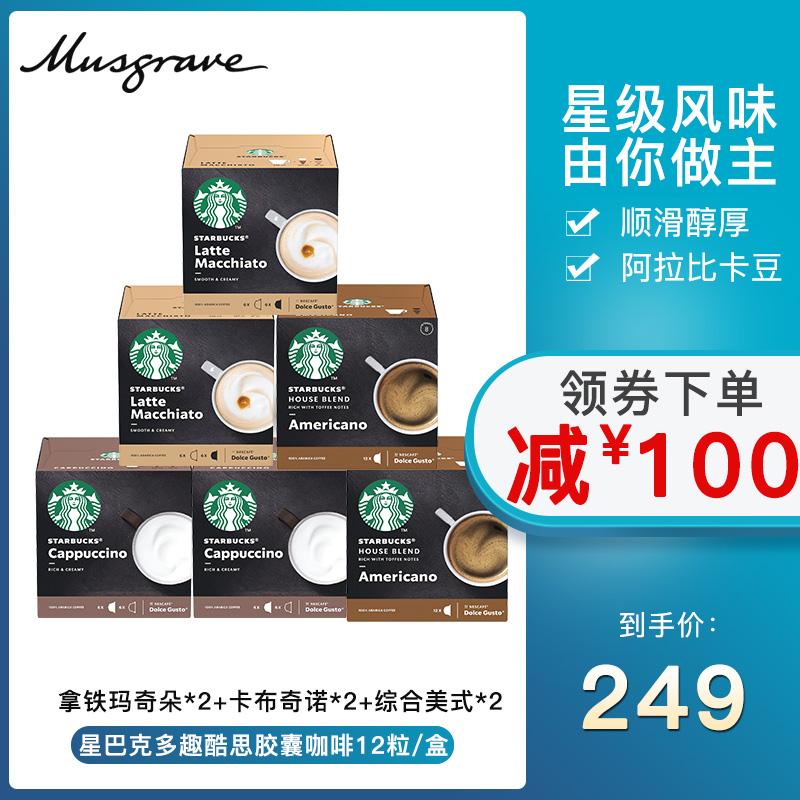 星巴克多趣酷思胶囊咖啡经典美式*2+拿铁*2+卡布奇诺*2进口72粒