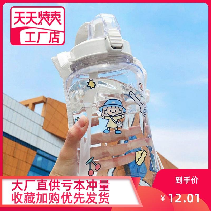 水杯超大容量健身运动塑料水壶男女学生便携吸管杯带背带儿童杯子