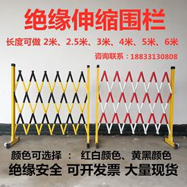 电力安全绝缘伸缩围栏配电室变电站施工防护栏可移动隔离临时围挡