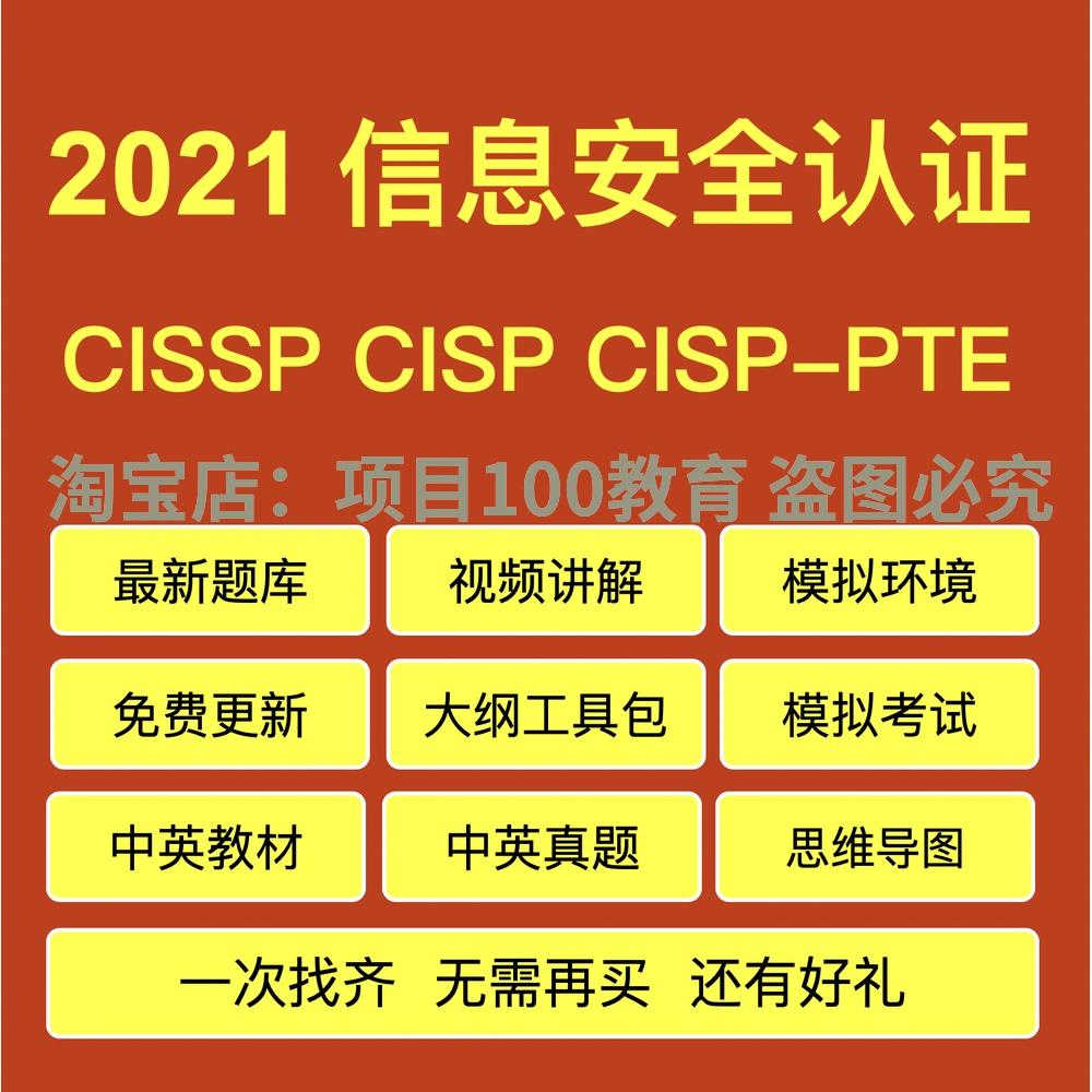 信息安全认证CISSP CISP CISP-PTE渗透测试工程师认证课程