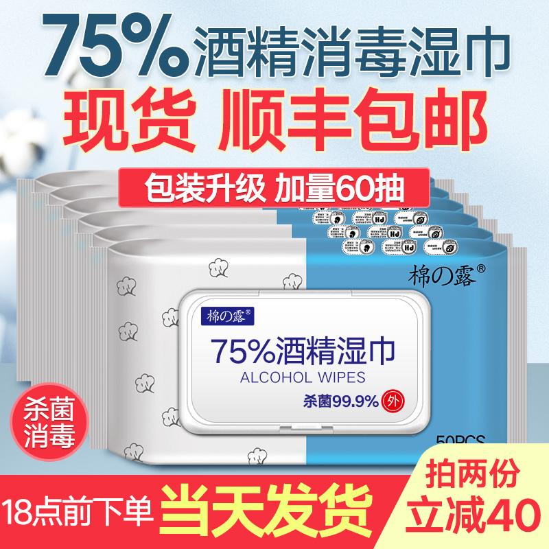 【现货顺丰】棉露家用75%酒精消毒湿巾便携加厚消毒湿巾50片*6包