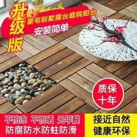 防腐木地板户外露台庭院实木碳化木浴室阳台花园地面铺设拼接自铺