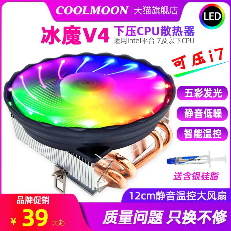 酷月冰魔v4铜管cpu静音温控散热器