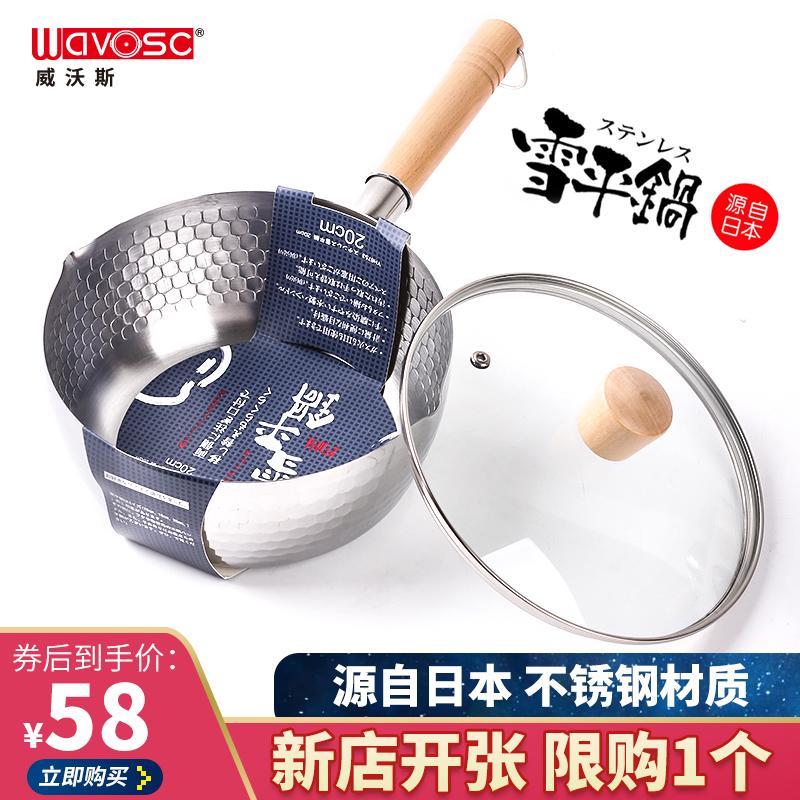 日本雪平锅不锈钢小奶锅小锅日式锅小煮锅汤锅雪花锅煮面锅泡面锅图片