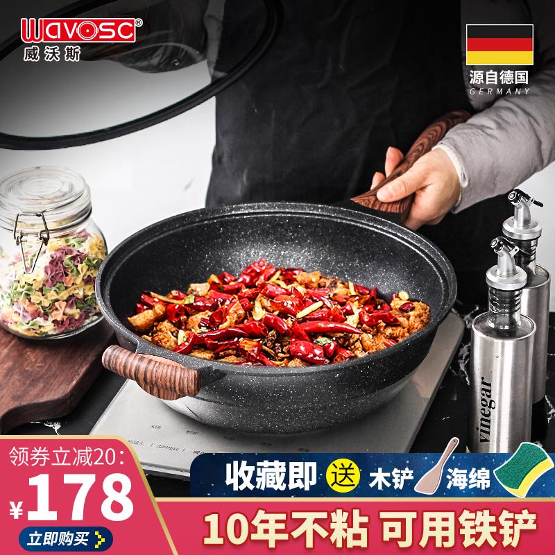 威沃斯德国麦饭石锅不粘锅炒锅汤锅两用平底锅电磁炉煤气灶炒菜锅