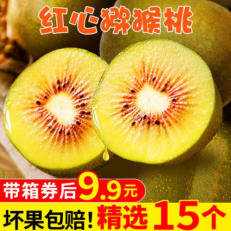 古江四川红心猕猴桃新鲜水果当季浦江奇异果应季孕妇泥猴桃整箱包
