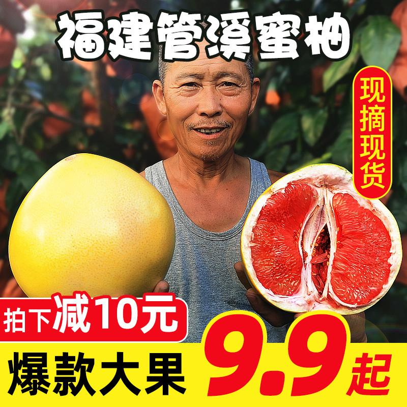 福建平和新鲜包邮红肉管溪红心柚子