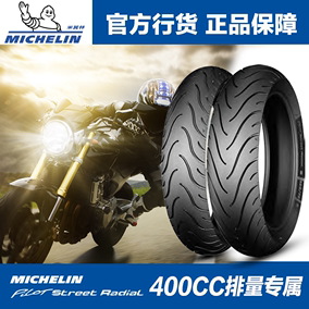全新进口米其林pilot street摩托车